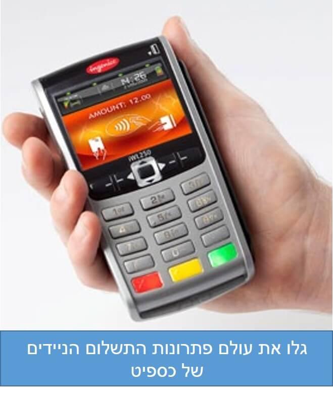 עולם פתרונות תשלום ניידים